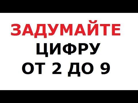 Быстрый ФОКУС. Удиви друзей!!! ЭКСПЕРИМЕНТ- ШОК!!