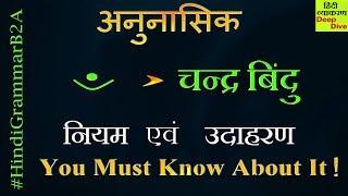 Hindi Grammar - Anunasik, [हिंदी व्याकरण - अनुनासिक ] Anunasik examples