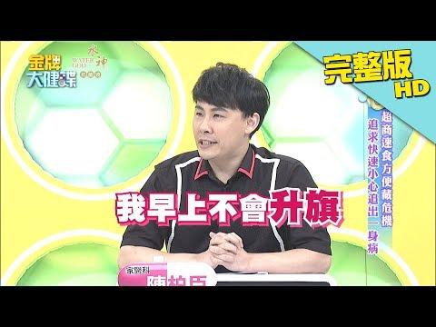 台綜-金牌大健諜-20180321-超商速食方便藏危機!追求快速小心追出一身病....