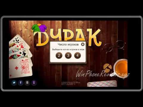 Get Durak online - Microsoft Store