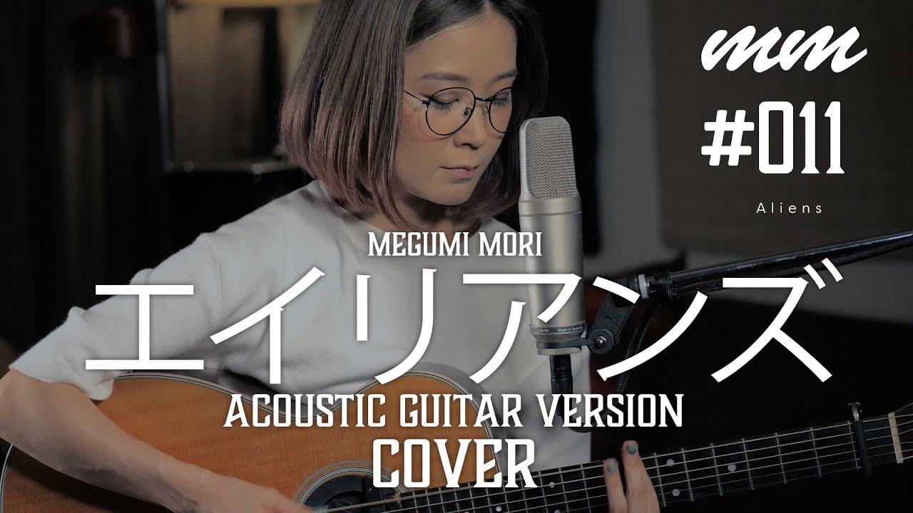 森恵 - 新譜カヴァーアルバム「COVERS 2  Grace of The Guitar+」2020年4月29日発売予定