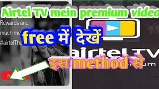kaise free me airtel tv se prime video dikhaye