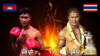 ឃីម បូរ៉ា Vs ទួនប៉េ, Khim Bora, Cambodia Vs Thai, 15,06,2019, Kun Khmer International Boxing
