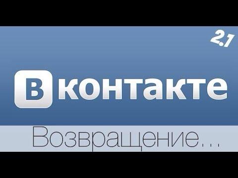 Обзор VK App 2.1 (iPhone/iPod Touch)   Возвращение блудного приложения
