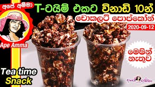 Easy snack (chocolate popcorn) by Apé Amma