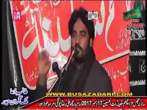 Zakir Waseem Abbas Baloch  Live Majlis Aza 17 Dec 2017 Chungi Amarsidhu Lahore
