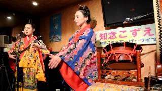 Sanshin and Ryukyuan dance 知念こずえ&親川あやの 懐かしき故郷