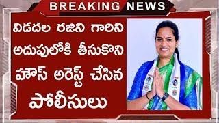 Police takes YSRCP Leader Vidadala Rajini into custody & makes her House Arrest || Praja Chaitanyam