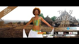 Ethiopian Music 2015 Betty G ----Na Na Demaye :