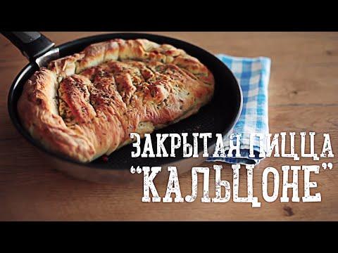 Пицца Кальцоне [Рецепты Bon Appetit]