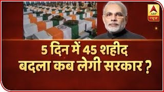 45 Dead In 5 Days, When Will Government Avenge The Attack? | Samvidhan Ki Shapath | ABP News