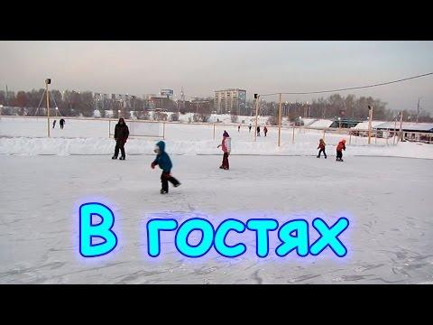 Семья Бровченко. В гостях у Миши с Леной, катаемся на коньках. (01.17г.)