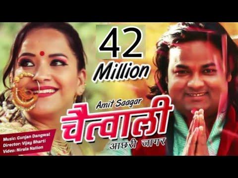 Chaita Ki Chaitwali | Official Video | Amit Saagar | चैता की चैत्वाल | अमित सागर