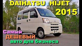 Самый дешевый авто для бизнеса в 2019 году!!! Daihatsu Hijet из Японии