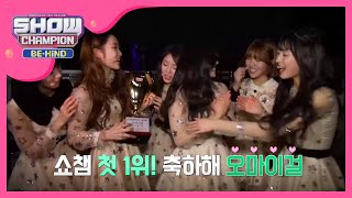 (Showchampion behind EP.76) OH MY GIRL 1st PRIZE Comment