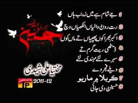 Mukhtar Ali Sheedi Album Title 2012 By Muhammad Sajjad Zardari 03022632043 video