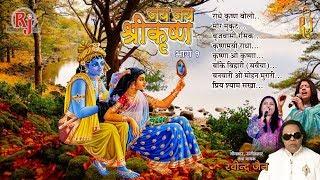 Shree Krishna Song | Jai Jai Shree Krishna - Part 1 | Ravindra Jain Bhajan | Hindi Devotional Song