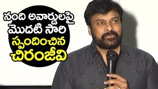 Mega Star Chiranjeevi RESPONSE on Nandi awards controversy | Filmylooks