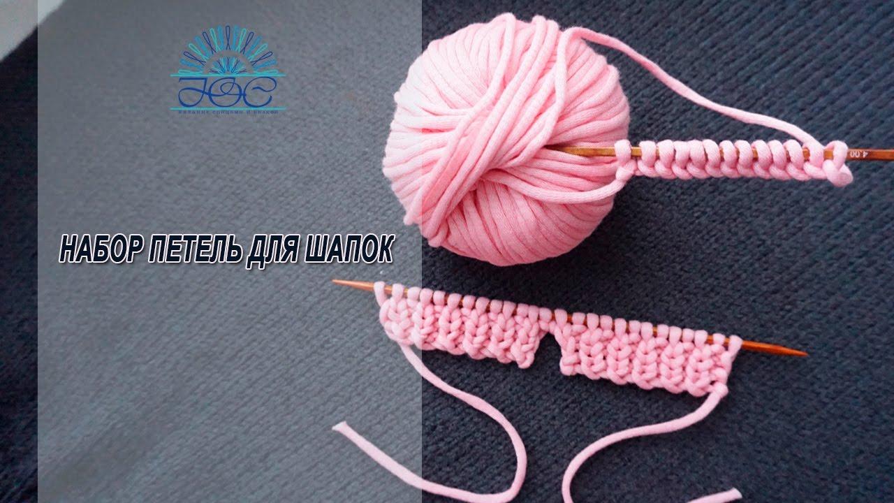 Вязание и набор петель на шапку 141