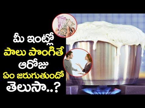 మీ ఇంట్లో పాలు పొంగితే ఆరోజు ఏం జరుగుతుందో తెలుసా | Unknown Facts | Telugu Trending