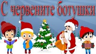 С червените ботушки +9 песнички| Коледни песнички - Български детски песни