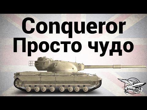Conqueror - Просто чудо