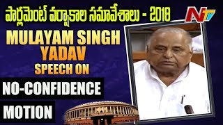 Mulayam Singh Yadav Speech On No-Confidence Motion In Parliament | NTV