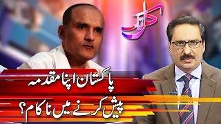 Why Khawaja Asif is angry? Kal Tak 18 May 2017 - Express News