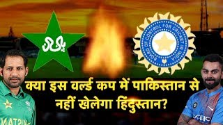 क्या World Cup में Pakistan के साथ नहीं खेलेगी Team India? | Sports Tak