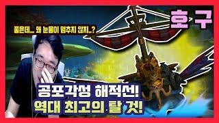 왔다! 8만 8천원 탈 것! 역대 최고의 호구? 공포각성 해적선 리뷰!