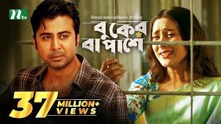 Eid Special Telefilm      Buker Ba Pashe  Nisho  M