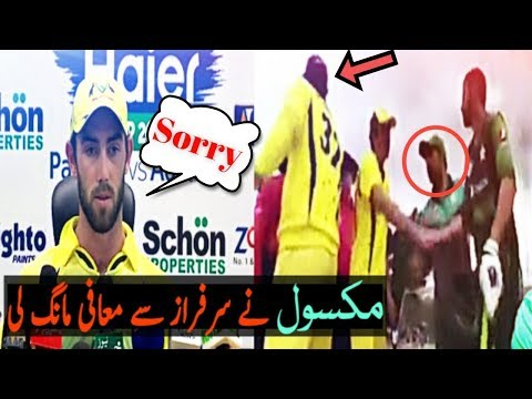 Glenn Maxwell Apologize For Not Hand Shaked With Sarfraz Ahmad ||Pakistan Win Triangular T20 Series thumbnail