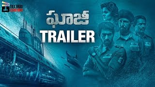 Ghazi Movie Theatrical Trailer | Rana Daggubati | Taapsee | Latest Telugu Movie Trailer 2017