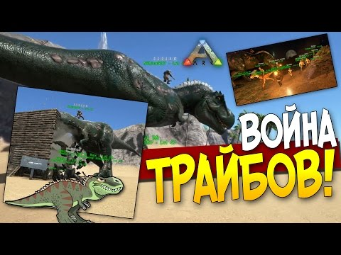 ARK: Survival Evolved - ВОЙНА ТРАЙБОВ!(ЭПИК!) (Стрим) #14