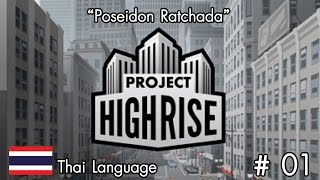 Project Highrise [Thai] # 01