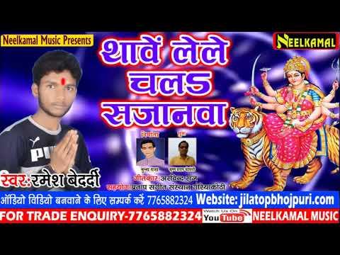 थावे लेले चलअ सजनवा - Thawe Lele Chala sajanwa - Singer Ramesh Bedardi -#Neelkamal Music