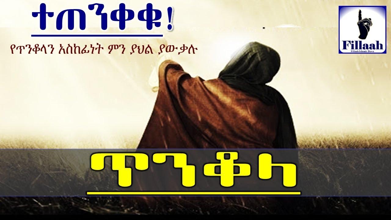 Tenqola || Tetenqequ be islam askefi nw