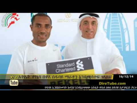 DireTube News Kenenisa Bekele Confirmed For Standard Chartered Dubai Marathon