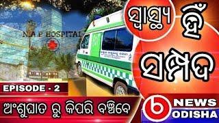 Health Is Wealth Odia EPISODE 2 || B.NEWS ODISHA ||