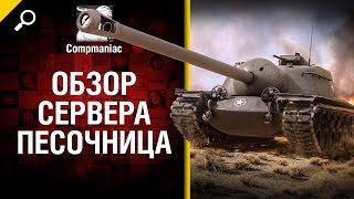 Песочница - Обзор сервера от Compmaniac [World of Tanks]