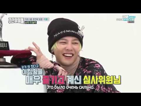 Weekly Idol -  (Big Bang) 285  рус.саб
