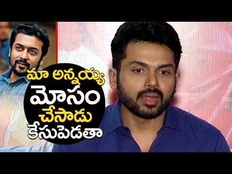 Hero Karthi Shocking Comments on his Brother Surya | Chinna Babu Movie | Telugu Trending