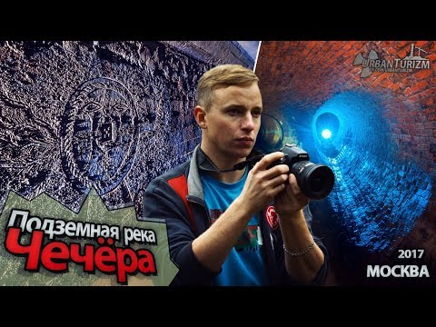 Чечёра. Подземная река в центре Москвы / Underground river in the center of Moscow