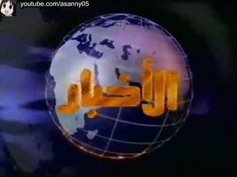 Aljazeera's News Programme Opening Title 1999-2004 شاشة أخبار الجزيرة