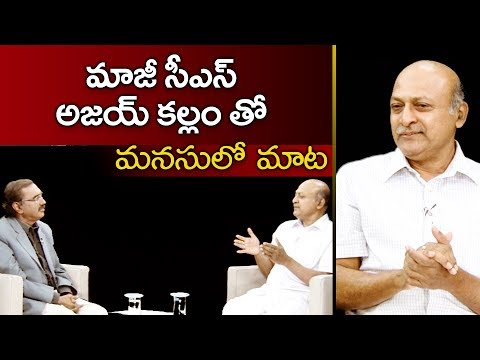 AP Ex-CS Ajay Kallam Exclusive Interview | Sakshi Manasulo Mata