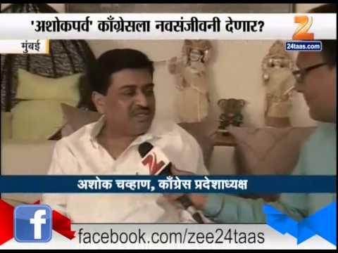 Mumbai : Ashok Chavan Appointed New Maharashtra Congress Chief