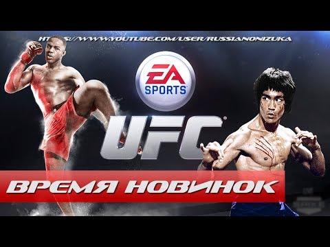 UFC 2014 Bruce Lee (обзор - прохождение)