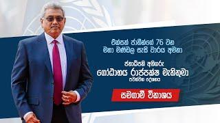 HE President Gotabaya Rajapaksa address the UN General Assembly
