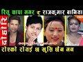 रोएको रोयई छ खुसि छैन मन - Dohori By Ritu Thapa Magar, Dila BK Vs Rajkumar Baniya, Sagar BC