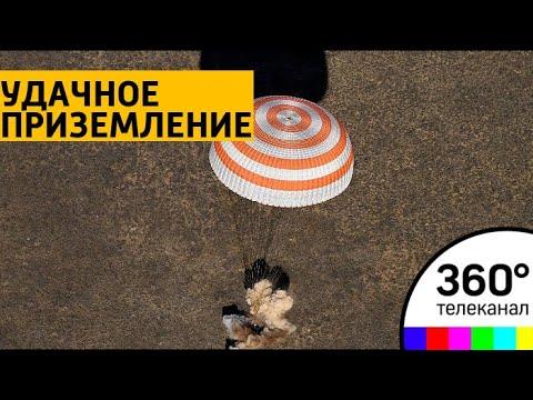 """""""Союз МС-04"""" с тремя членами экипажа МКС вернулся на Землю"""
